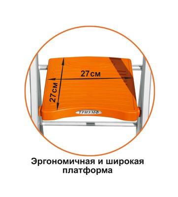 Эргономичная широкая платформа стремянки Эйфель Триумф 107